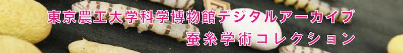 東京農工大学科学博物館デジタルアーカイブ