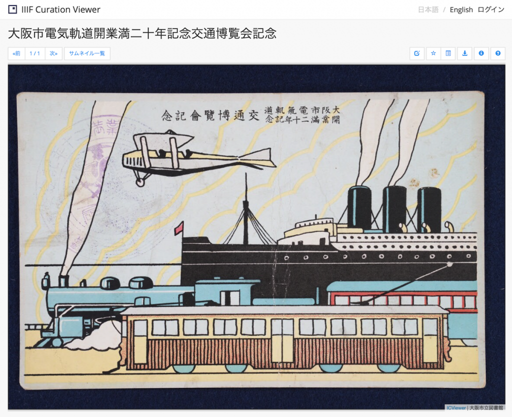 大阪市電気軌道開業満二十年記念交通博覧会記念